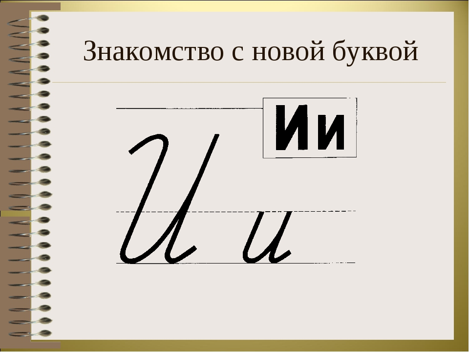 Знакомство с новой буквой