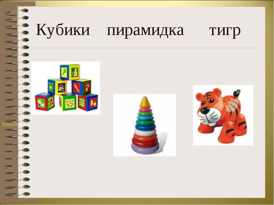 Кубики пирамидка тигр