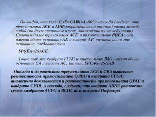 Алгебраическое доказательство Дано: ABC-прямоугольный треугольник Доказать: A