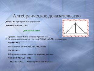 Геометрическое доказательство Дано: ABC-прямоугольный треугольник Доказать: B