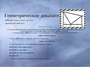 Теорема Пифагора в искусстве Теоремой Пифагора и пифагорейской школой восхищ