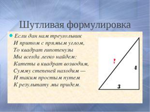 Стихотворение о теореме А. фон Шамиссо : Уделом истины не может быть забвенье