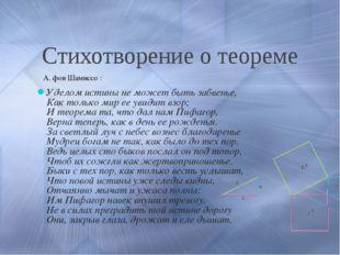 Доказательство Мёльманна Площадь данного прямоугольного треугольника, с одной