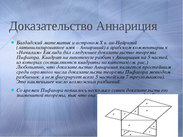 Доказательство Евклида Дано: ABC-прямоугольный треугольник Доказать: SABDE=SA...