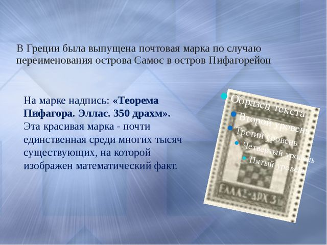 Литература 1. Л.С. Атанасян, В.Т. Бутузов, С.Б. Кадомцев Геометрия 7-9 классы...