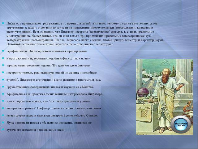 История возникновения теоремы Сегодня теорема Пифагора обнаружена в различных...