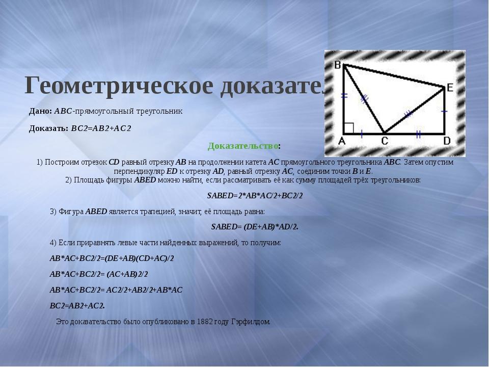 Теорема Пифагора в искусстве Теоремой Пифагора и пифагорейской школой восхищ...