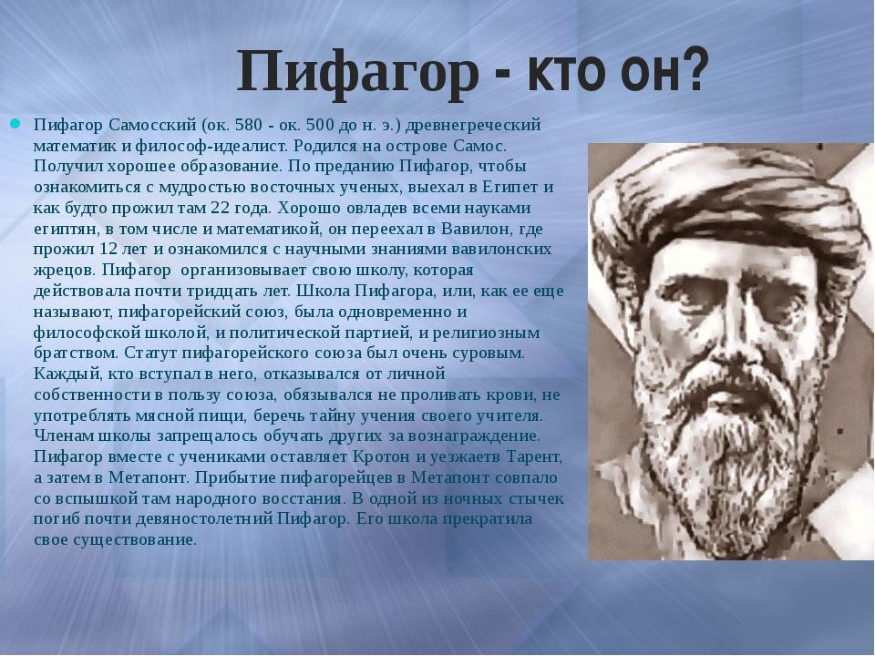 Пифагор - кто он? Пифагор Самосский (ок. 580 - ок. 500 до н. э.) древнегречес...