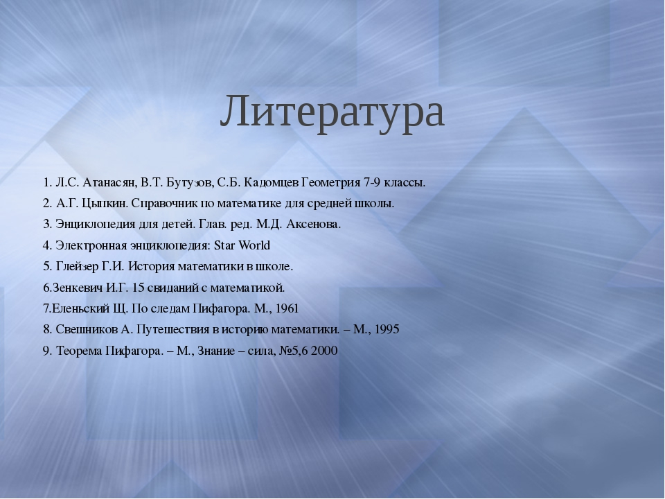Историческая справка Неизвестно, каким способом доказывал свою теорему Пифаго...