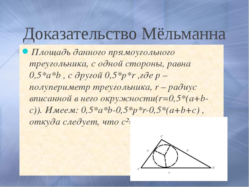 Древнекитайское доказательство Математические трактаты Древнего Китая дошли д...
