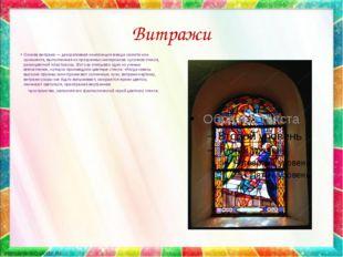 Витражи Основа витража — декоративная композиция в виде сюжета или орнамента,