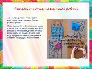 Выполнение самостоятельной работы А роль прозрачных стекол будет выполнять ко
