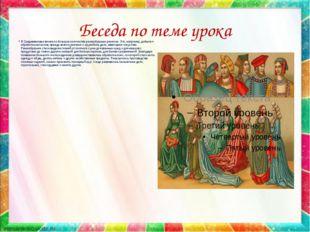 Беседа по теме урока В Средневековье возникло большое количество разнообразны