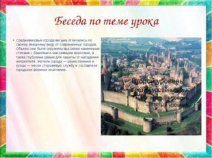 Беседа по теме урока Средневековые города весьма отличались по своему внешнем
