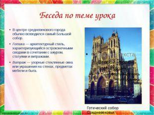 Беседа по теме урока В центре средневекового города обычно возводился самый Б