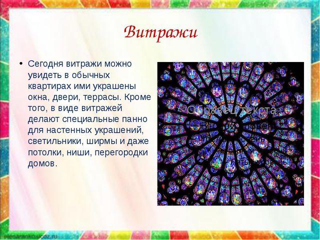 Витражи Сегодня витражи можно увидеть в обычных квартирах ими украшены окна,...