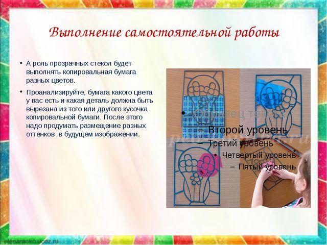 Выполнение самостоятельной работы А роль прозрачных стекол будет выполнять ко...