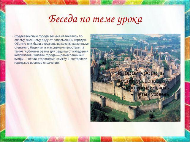 Беседа по теме урока Средневековые города весьма отличались по своему внешнем...