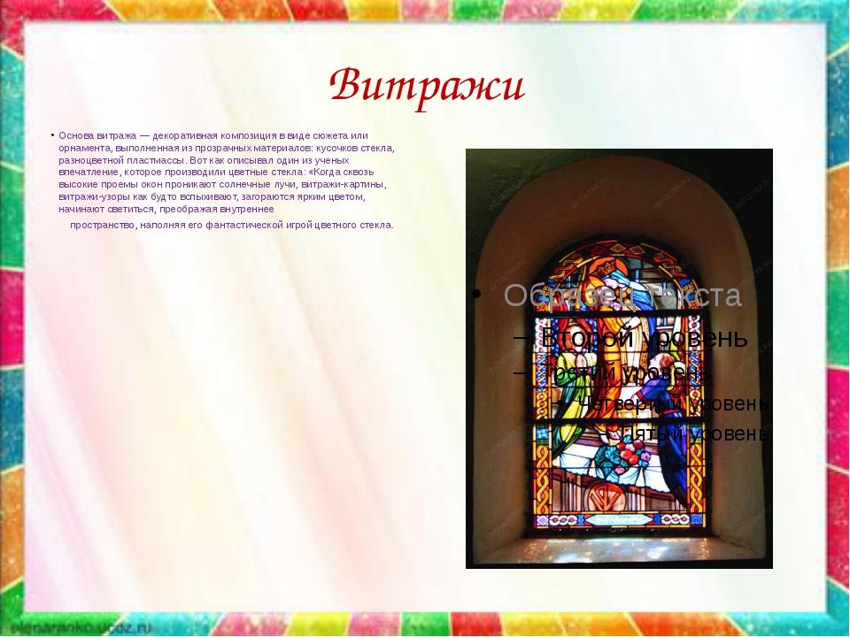 Витражи Основа витража — декоративная композиция в виде сюжета или орнамента,...