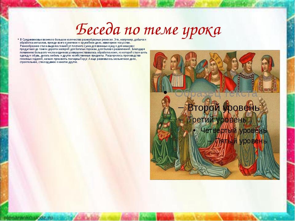 Беседа по теме урока В Средневековье возникло большое количество разнообразны...