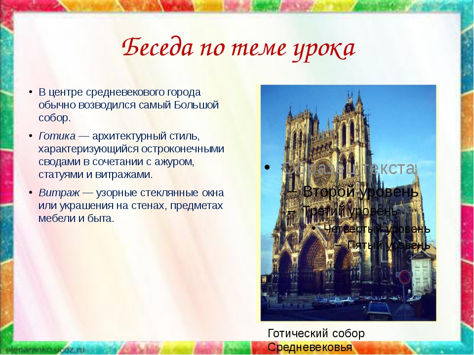 Беседа по теме урока В центре средневекового города обычно возводился самый Б...