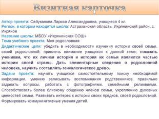 Автор проекта: Сабуканова Лариса Александровна, учащиеся 4 кл. Регион, в кото