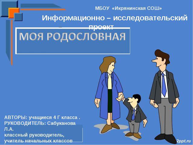 МБОУ «Икрянинская СОШ» Информационно – исследовательский проект АВТОРЫ: учащи...