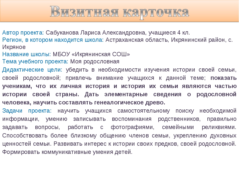 Автор проекта: Сабуканова Лариса Александровна, учащиеся 4 кл. Регион, в кото...