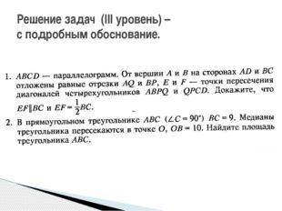 Решение задач (III уровень) – с подробным обоснование.