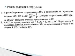Решить задачи № 572б),г),574а)