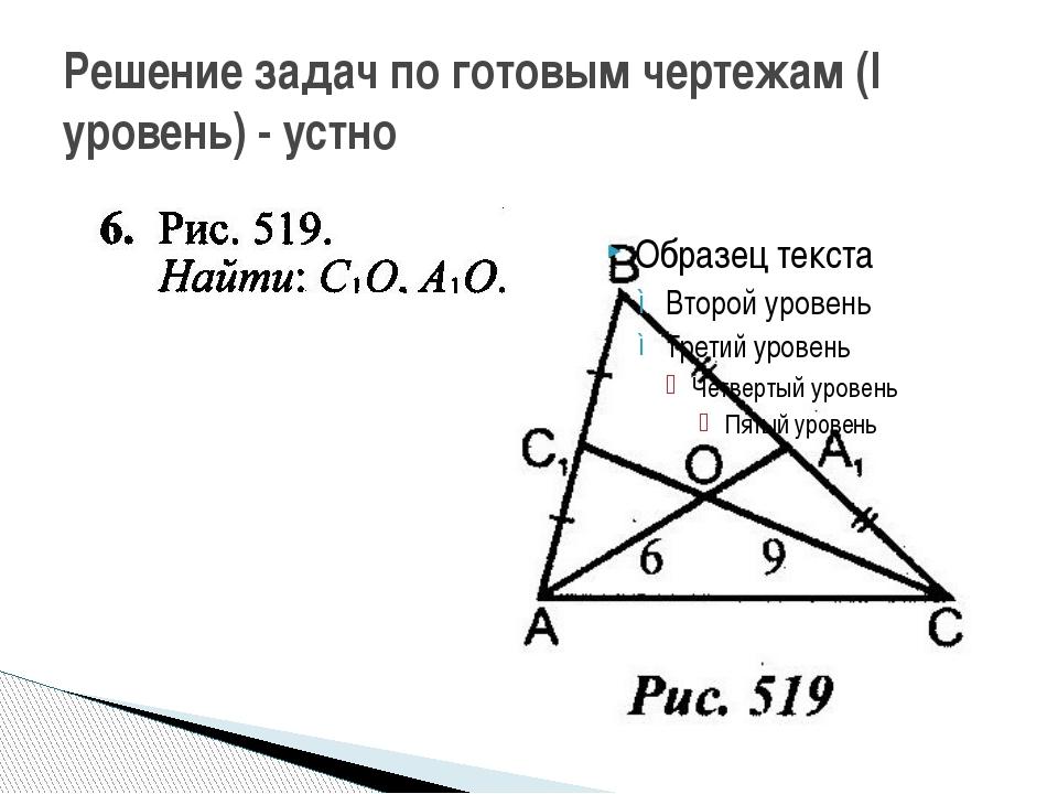 Решение задач по готовым чертежам (I уровень) - устно