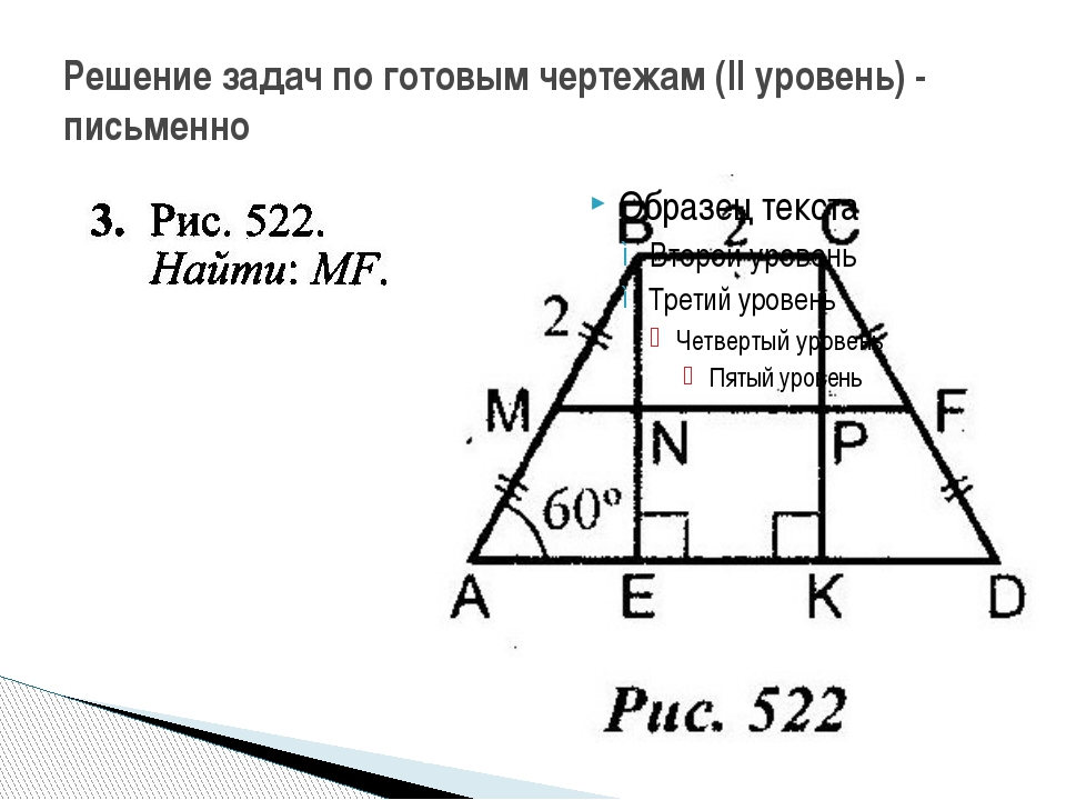 Решение задач по готовым чертежам (II уровень) - письменно
