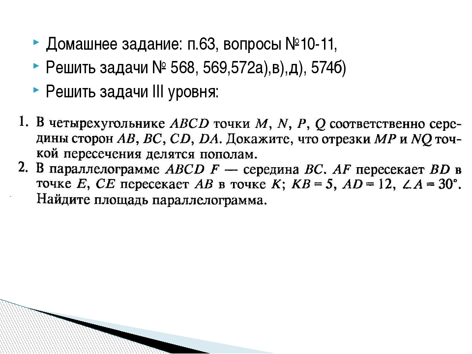 Домашнее задание: п.63, вопросы №10-11, Решить задачи № 568, 569,572а),в),д),...