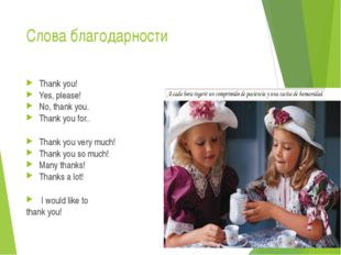 Слова благодарности Thank you! Yes, please! No, thank you. Thank you for.. Th
