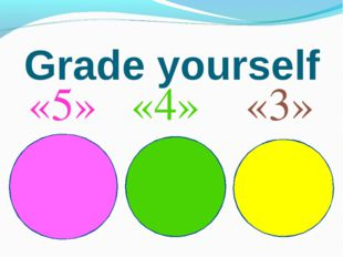 Grade yourself «5» «4» «3»