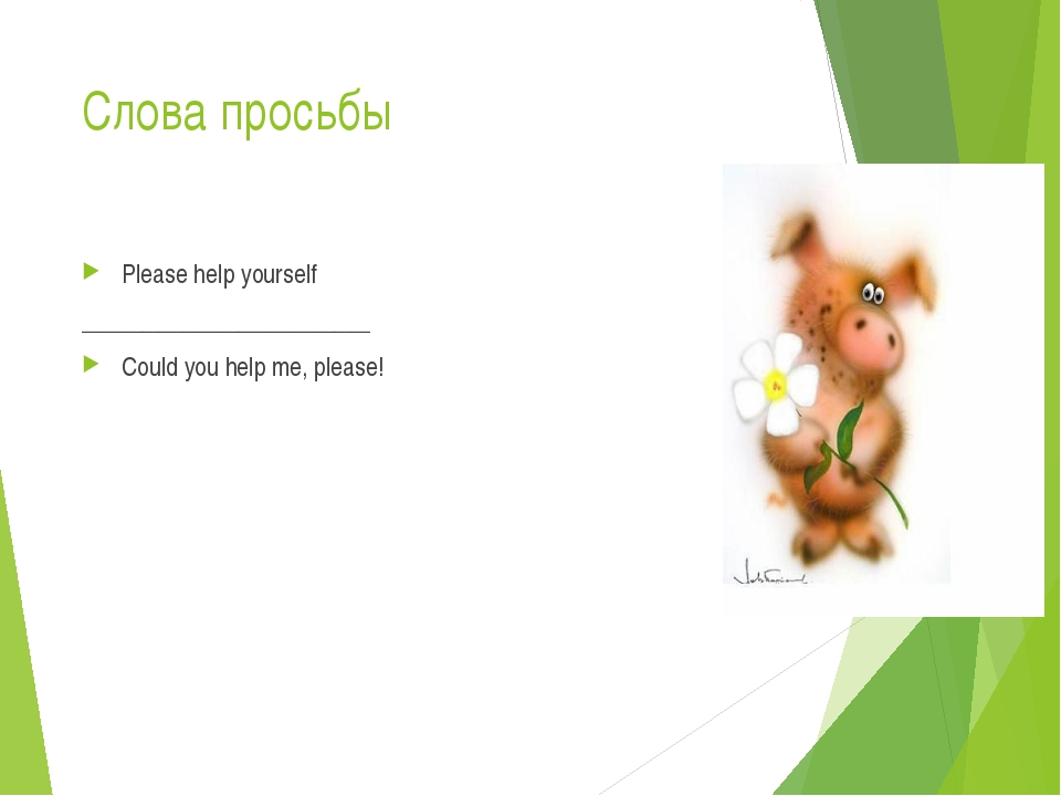Слова просьбы Please help yourself ________________________ Could you help me...