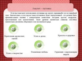 Амулет – пуговка: Если вы пожелаете использовать пуговицы как амулет, пришива