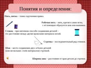 Понятия и определения: Нить, нитка – тонко скрученная пряжа. Рабочая нить – н