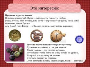 Это интересно: Пуговица в других языках Церковно-славянский: Пугва — выпуклос