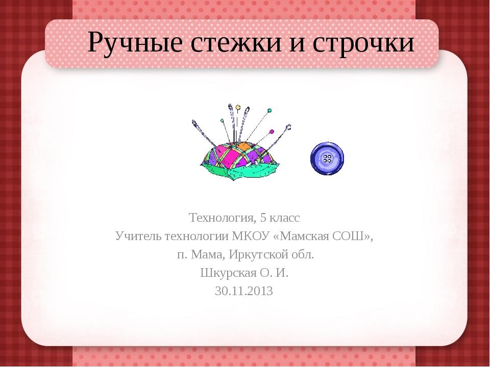 Ручные стежки и строчки Технология, 5 класс Учитель технологии МКОУ «Мамская...