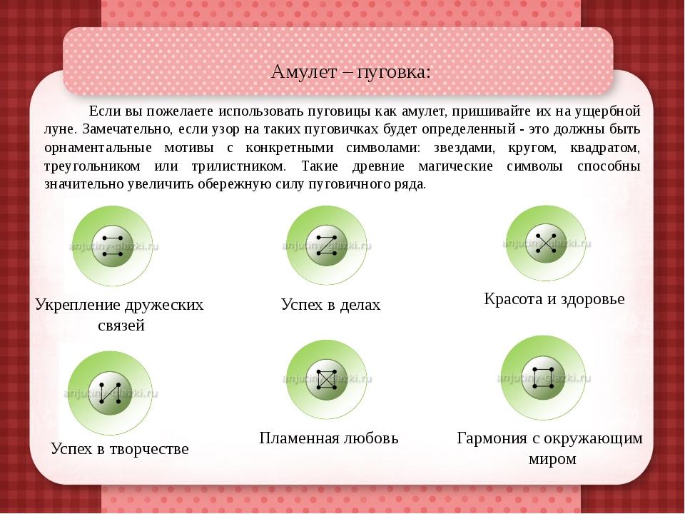 Амулет – пуговка: Если вы пожелаете использовать пуговицы как амулет, пришива...