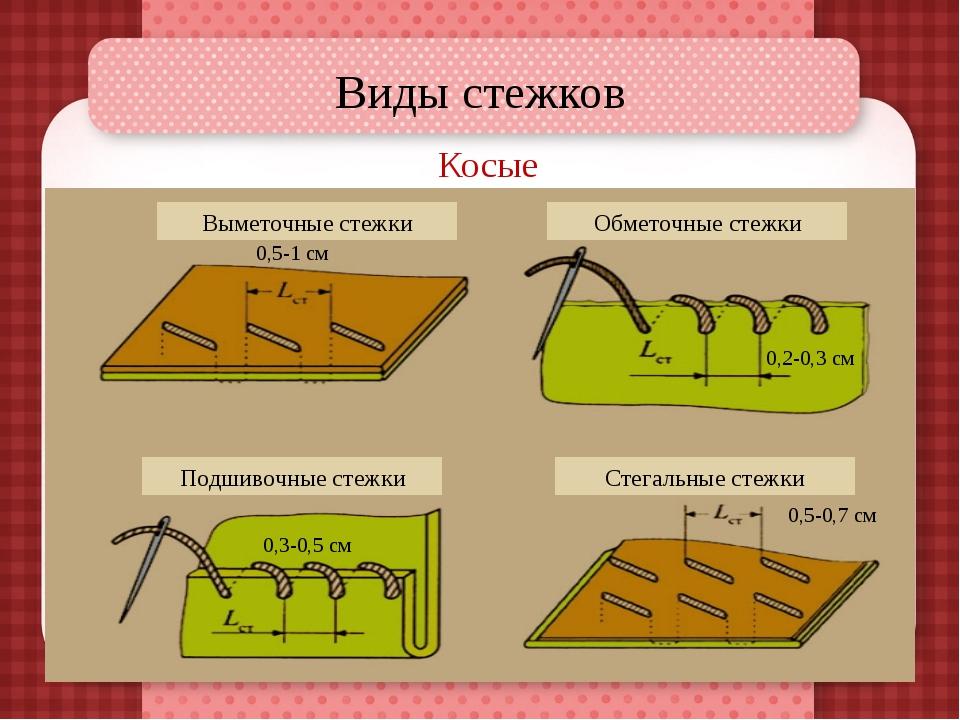 Виды стежков Косые 0,5-1 см 0,2-0,3 см 0,3-0,5 см 0,5-0,7 см Выметочные стежк...