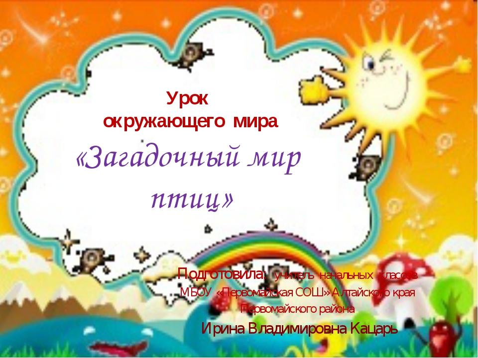 Урок окружающего мира «Загадочный мир птиц» Подготовила: учитель начальных кл...