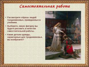 Самостоятельная работа Рассмотрите образы людей Средневековья, приведенные в