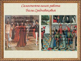 Самостоятельная работа Балы Средневековья