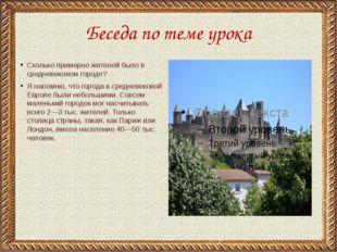 Беседа по теме урока Сколько примерно жителей было в средневековом городе? Я