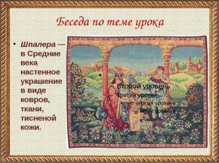 Беседа по теме урока Шпалера — в Средние века настенное украшение в виде ковр