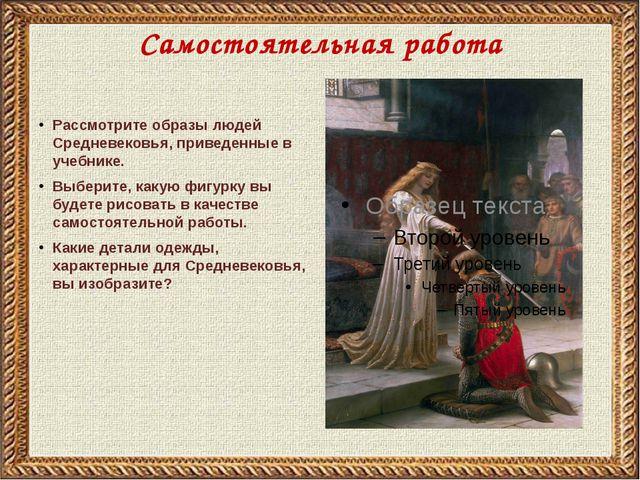 Самостоятельная работа Рассмотрите образы людей Средневековья, приведенные в...