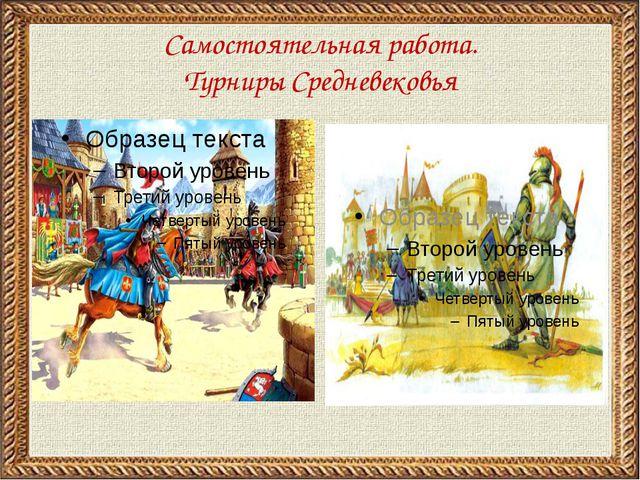 Самостоятельная работа. Турниры Средневековья