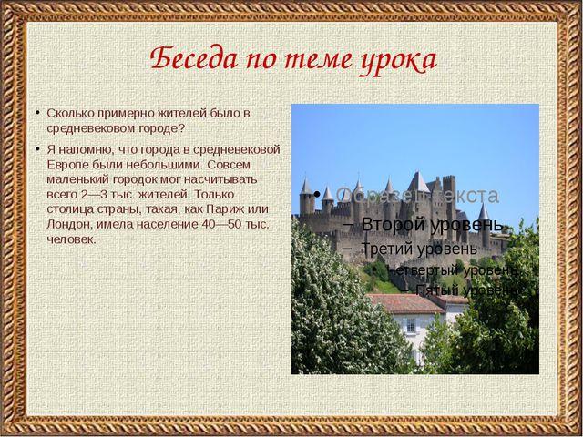 Беседа по теме урока Сколько примерно жителей было в средневековом городе? Я...